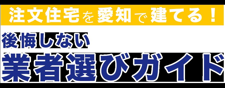 プランナー 評判 アール